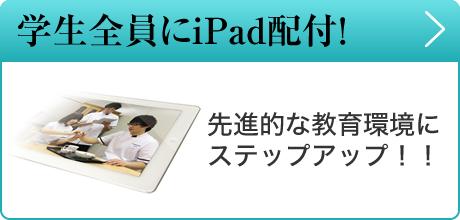 学生全員にiPad配付!