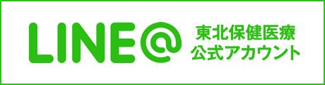LINE@東北保健医療専門学校公式アカウント