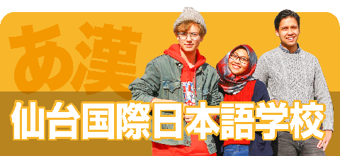 仙台国際日本語学校