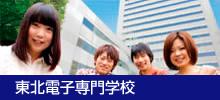 東北電子専門学校